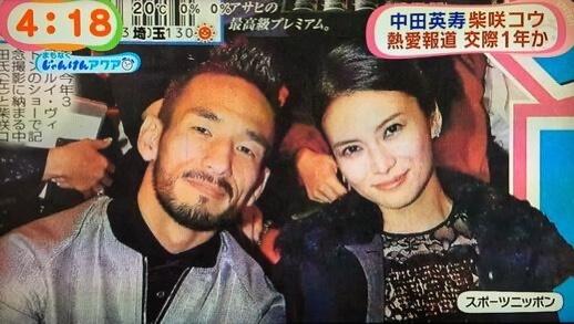 中田英寿 柴咲コウ